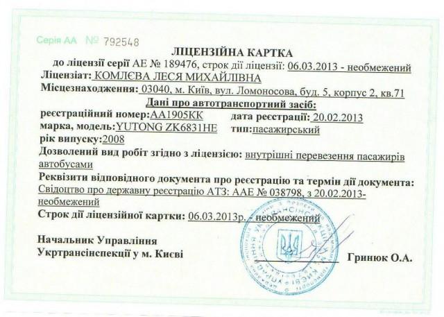 ЛиценКартаТрМоя