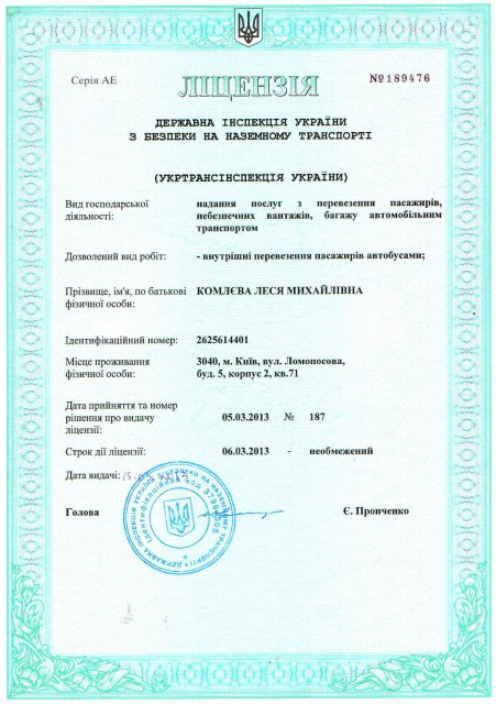 ТР лицензия