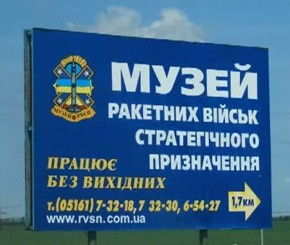 Музей Ракетних Військ Стратегічного Призначення в с. Голованівськ