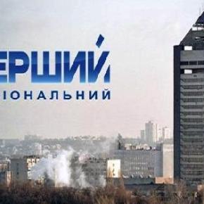 """ПЕРШИЙ Національний або телеканал """"Україна"""""""